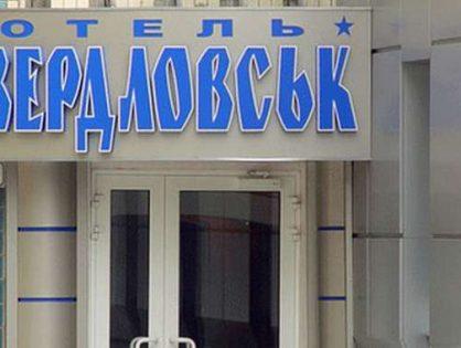 Готель Свердловськ