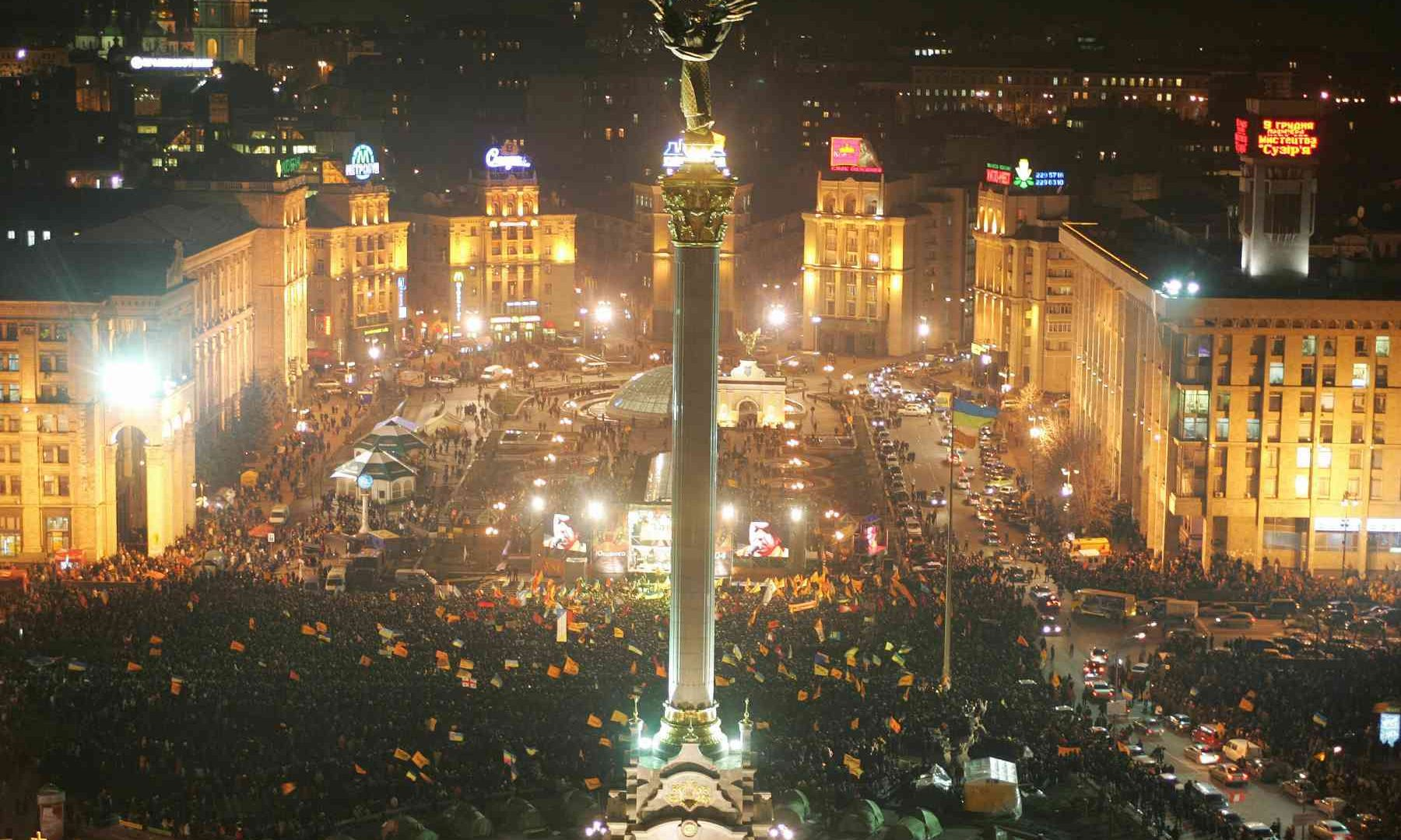 Не зрадь Майдан